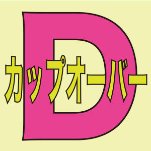 Dカップ掲示板